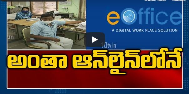 Telangana Govt Starts E Office Governance in All Govt Departments