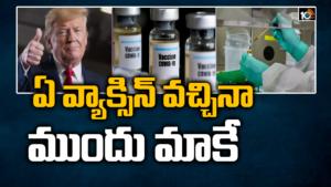 Corona Vaccine for America First