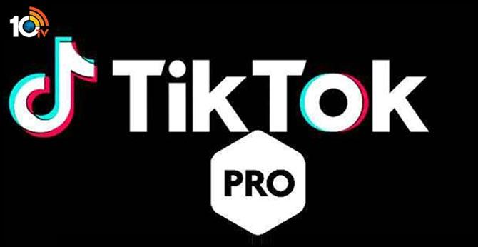 కొత్త 'టిక్టాక్' స్కామ్.. TikTok Pro పేరుతో ఇలా మెసేజ్ వచ్చిందా? తస్మాత్ జాగ్రత్త!