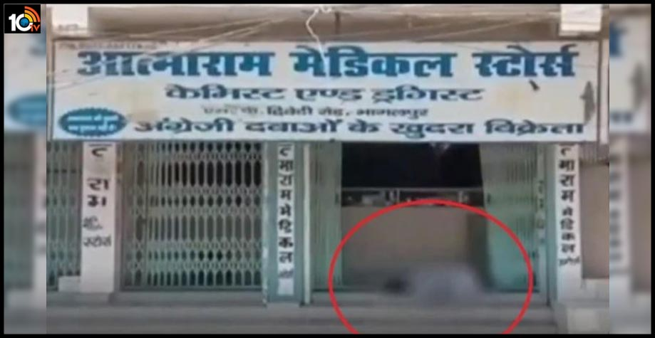 bihar-bhagalpur-man-collapses-dies-in-front-of-chemist-shop-no-help-for-six-hours1