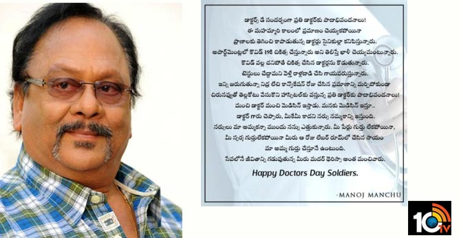 Rebel Star Krishnamraju Wishes to Doctors on the Occasion of World Doctors Day