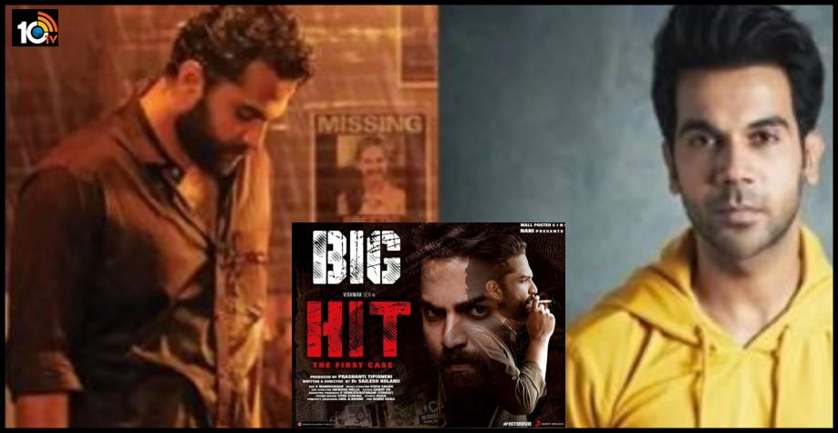 rajkummar-rao-to-star-in-the-hindi-remake-of-telugu-superhit-cop-thriller-hit