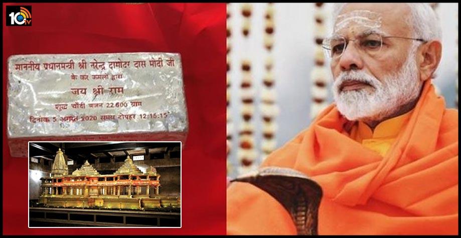ram-mandir-foundation-pm-modi-to-place-22-6kg-silver-brick-in-ayodhya-