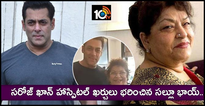 Saroj Khan Daughter Praised Salman Khan and Revealed Saroj Khan, Salman Khan Bonding