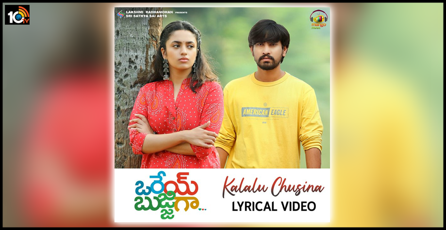 sid-srirams-kalalu-chusina-kannuley-song-lyrical