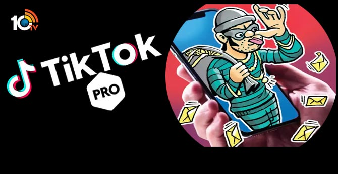 TikTok Pro పేరుతో మేసేజ్ వచ్చిందా, క్లిక్ చేస్తే మీ డబ్బు మాయం
