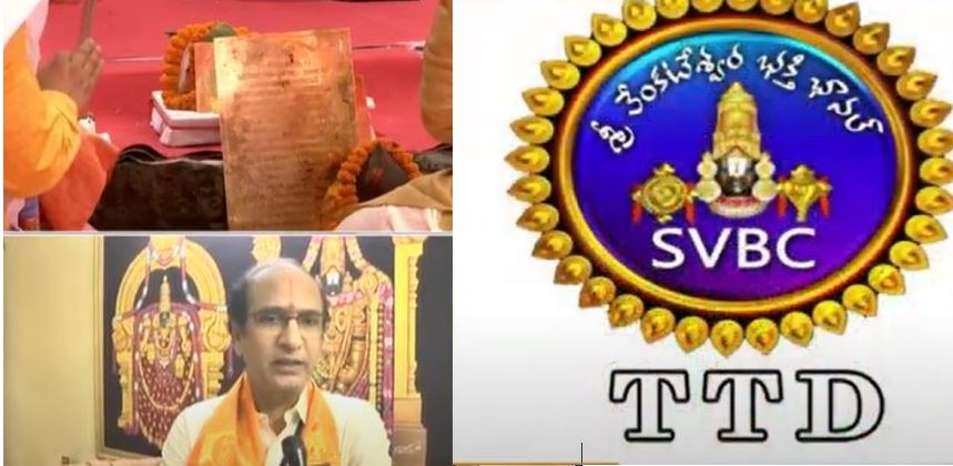 TTD gives clarification on not telecasting ayodhya Ramamandir bhoomi pooja Clarity is the SVBC channel CEO