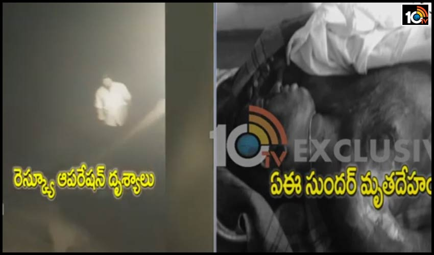 Dead-Body-Found-In-Srisailam-Power-House-Search-Operation