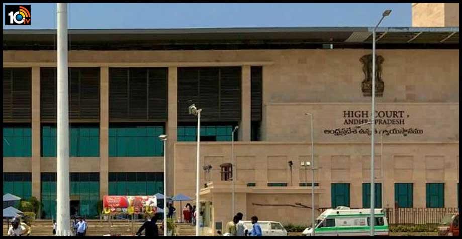 AP ట్విస్ట్ : మూడు రాజధానులపై హైకోర్టులో పిటీషన్