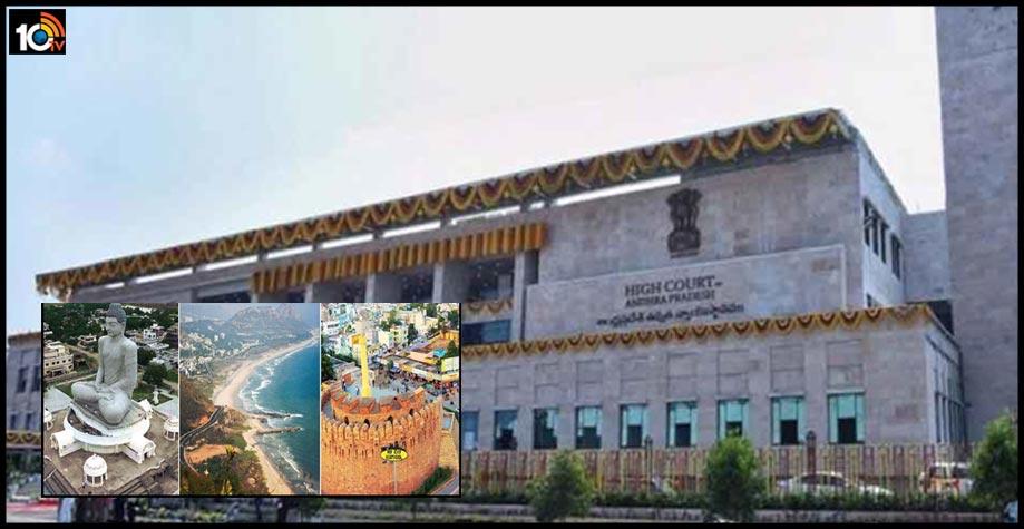 """వైసీపీ సర్కారుకు బిగ్ షాక్…3 రాజధానులపై హైకోర్టు """"స్టే"""""""