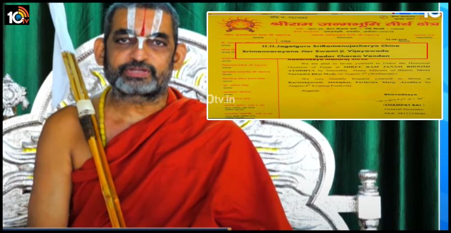 అయోధ్య రామమందిర భూమి పూజకు చినజియర్ స్వామికి ఆహ్వానం