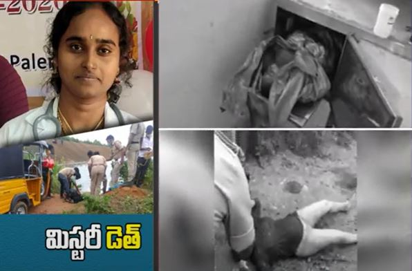 lady doctor Suspicious death in Eleru canal in visakhapatnam