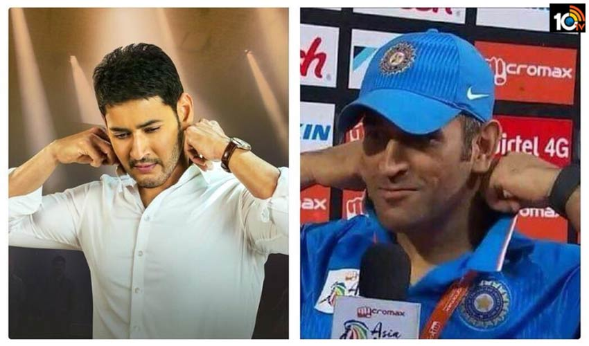 mahesh-babu-about-dhoni-retirement1