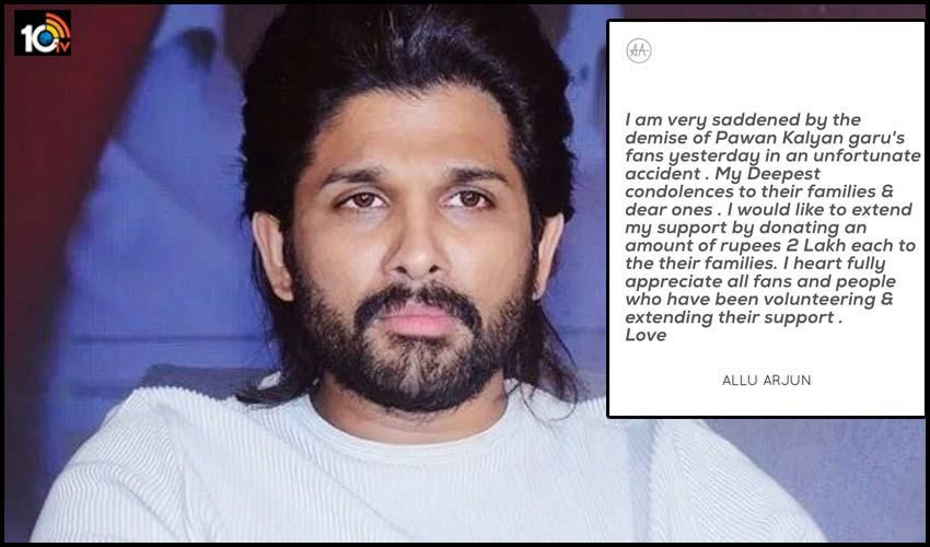 allu-arjun-expresses-their-condolences-to-the-families-of-the-deceased-fans