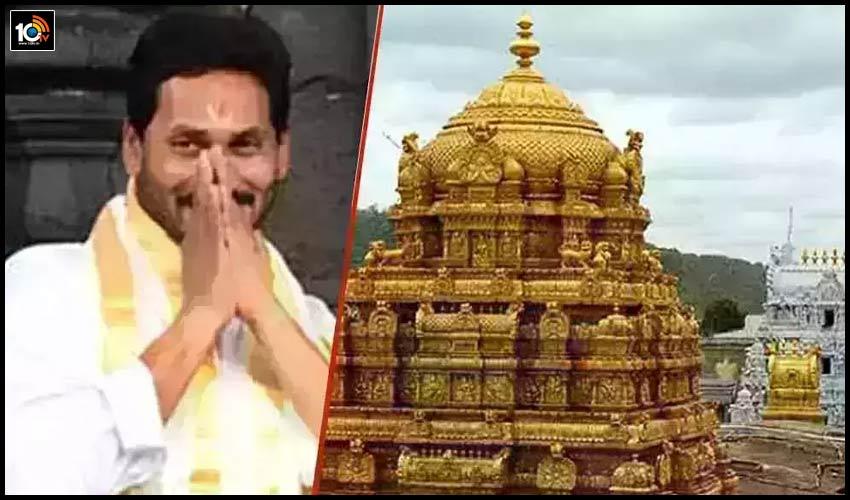 Tirumala Tirupathi : తిరుమలకు సీఎం జగన్