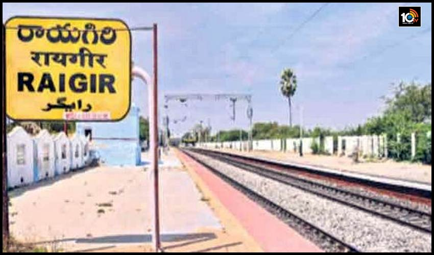 telangana-raigir-railway-station-renamed-as-yadadri-railway-station