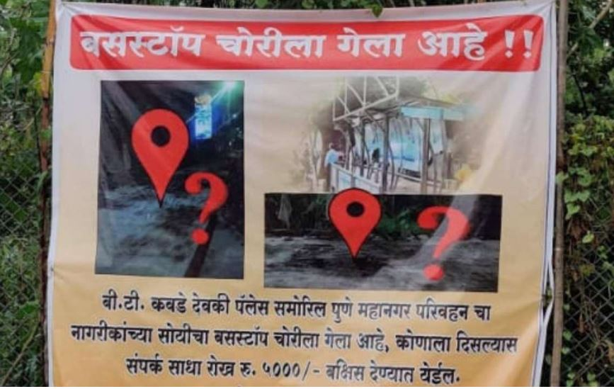 Pune Shocking Theft.! Entire bus stop stolen Rs 5000 reward announced for anyone who finds it