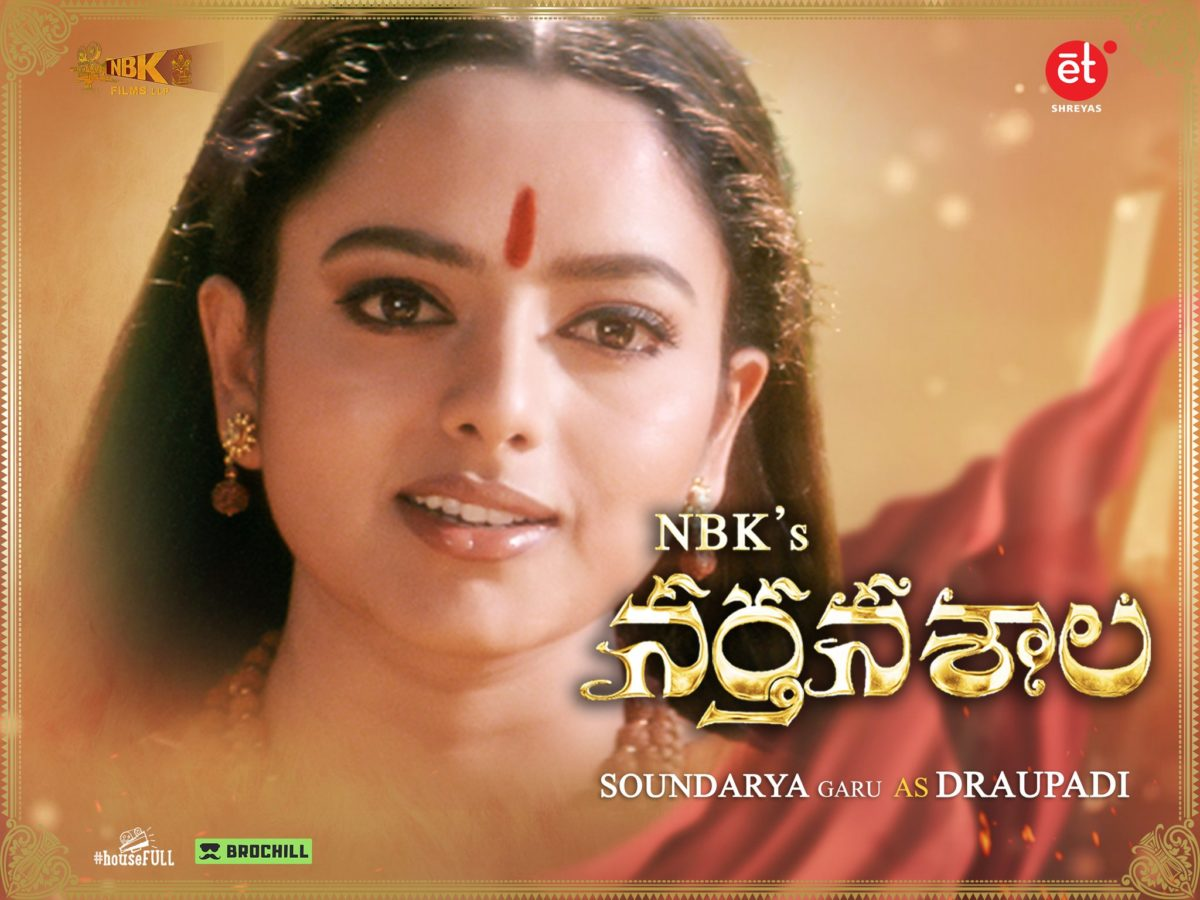 NBK's Narthanasala: ద్రౌపదిగా సౌందర్య