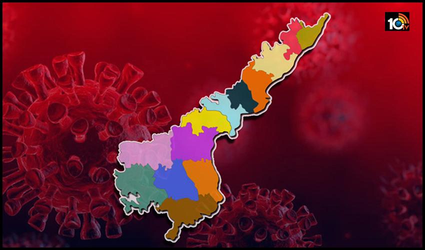 AP Covid-19 Live Updates : ఏపీలో కొత్తగా 2,886 కరోనా కేసులు, 17 మంది మృతి