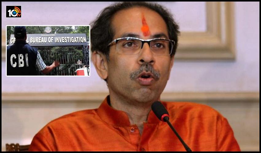 మహారాష్ట్రలో సీబీఐకి 'నో' ఎంట్రీ…ఉద్దవ్ సంచలన నిర్ణయం సరైనదే