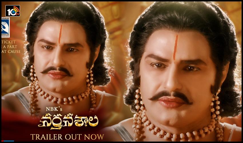 NBK's Narthanasala: పొట్టి సినిమాకు బుజ్జి ట్రైలర్!