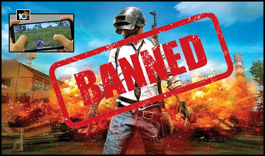 PUBG Mobile Ban: దేశంలో ఇక రాదు.. కనపడదు..