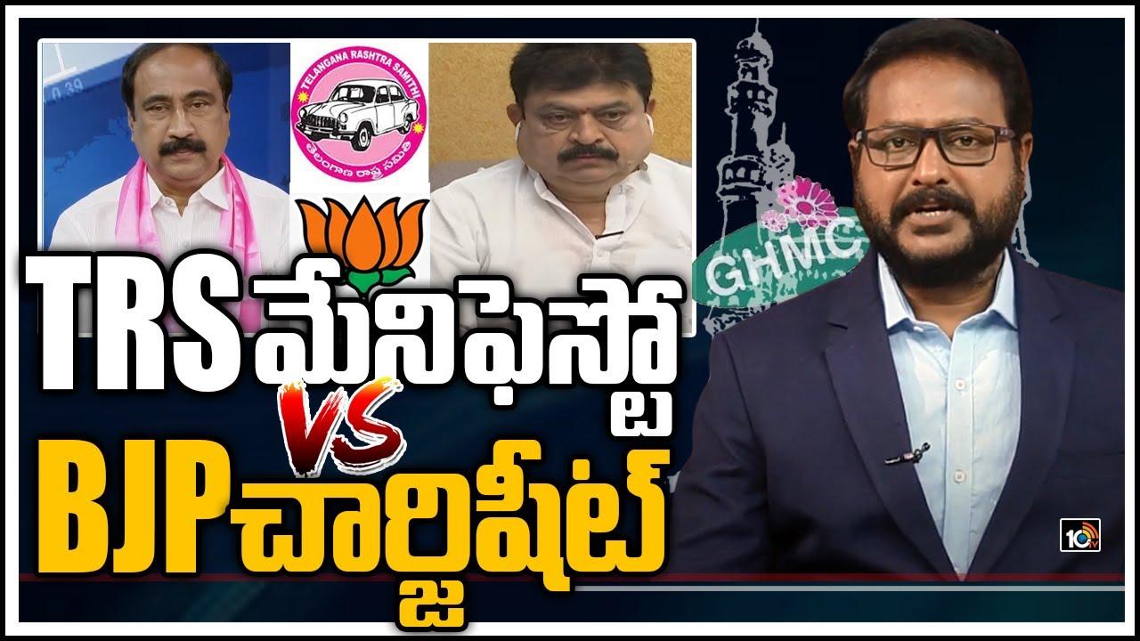 TRS మేనిఫెస్టో Vs BJP చార్జిషీట్