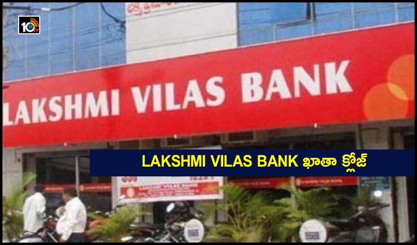 Lakshmi Vilas Bank ఖాతా క్లోజ్