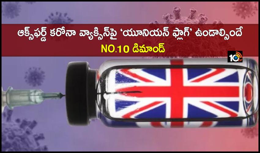 ఆక్స్ఫర్డ్ కరోనా వ్యాక్సిన్పై 'యూనియన్ ఫ్లాగ్' ఉండాల్సిందే : No.10 డిమాండ్