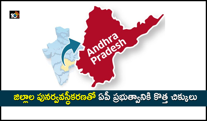 reorganisation-of-districts-in-andhra-pradesh-turning-out