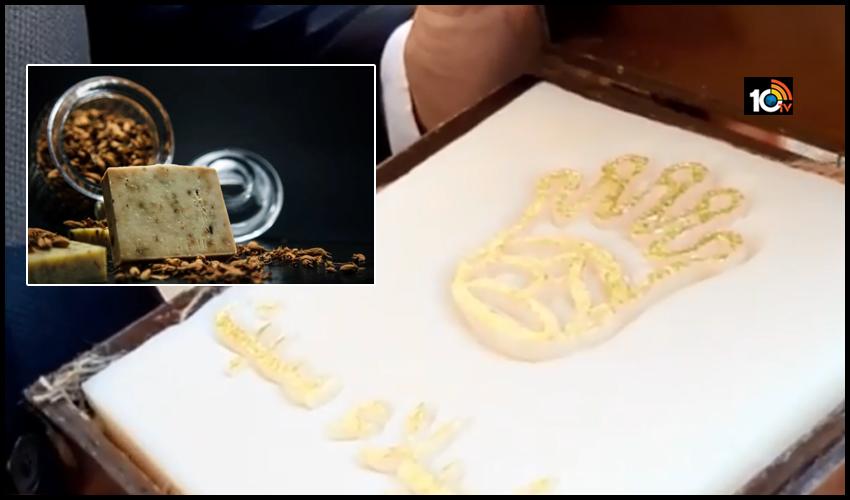 వామ్మో.. బంగారంతో తయారుచేసిన సబ్బు ధర 2.07లక్షలు!!