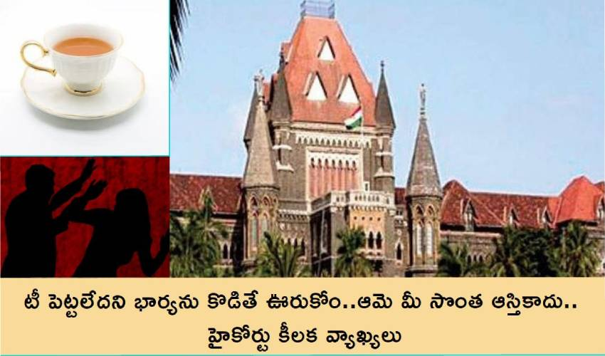 Bombay high court Key comments,