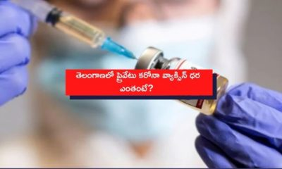 Covid-19 Vaccine to be vaccinated in Private Hospitals