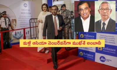 Mukesh Ambani Again Richest Asian