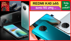 Redmi K40 Pro 5G, Redmi K40 5G launched
