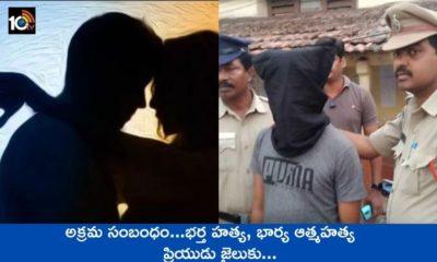 illegal affair murder
