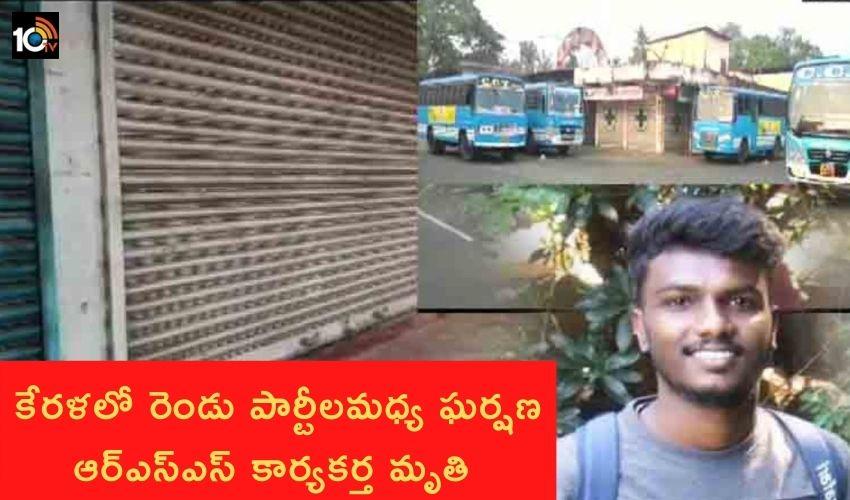 kerala RSS worker died