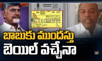 Advocate About Chandrababu Naidu Bail