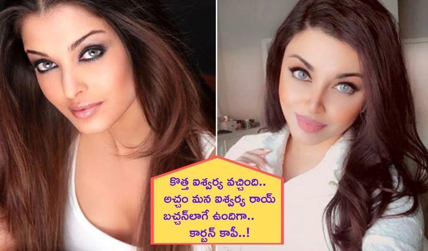 Aishwarya Rai Bachchan's Carbon Copy, Aamna Imran From Pakistan in Internet Trending