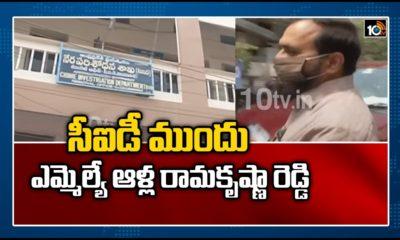 Alla Ramakrishna Reddy Attends To Cid Enquiry