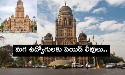 Bmc Paid Leave For Male Employees