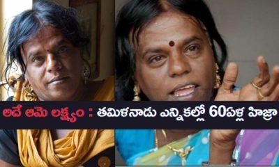 Brathi Kannamma In Tamil Nadu Election Contest