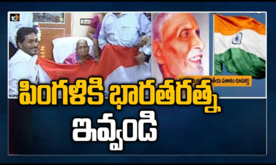 Cm Jagan Requests Bharat Ratna For Pingali