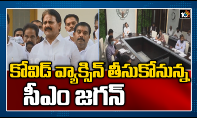 Cm Jagan To Take Covid