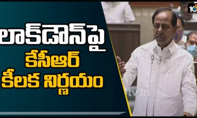 Cm Kcr Takes Key Decision On Lockdown In Assembly