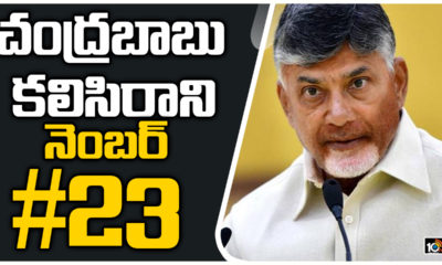 Chasing Tdp Chief