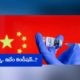 China Made Covid 19 Vaccine