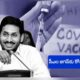 Cm Jagan Covid 19 Vaccine