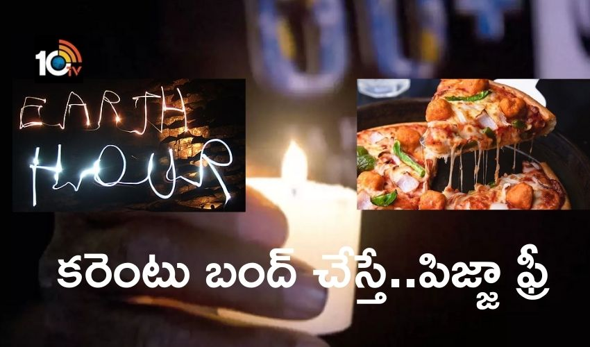 Earth Hour : గంట సేపు కరెంటు బంద్ చేస్తే..పిజ్జా ఫ్రీ