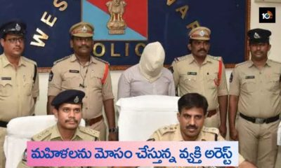 Eluru Police Held Nellore Man, Due To Fraud Cases